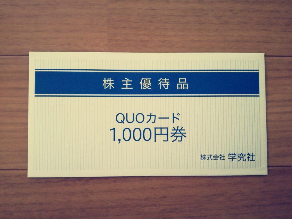 高配当の学究社(9769)から株主優待クオカード1,000円分が到着!