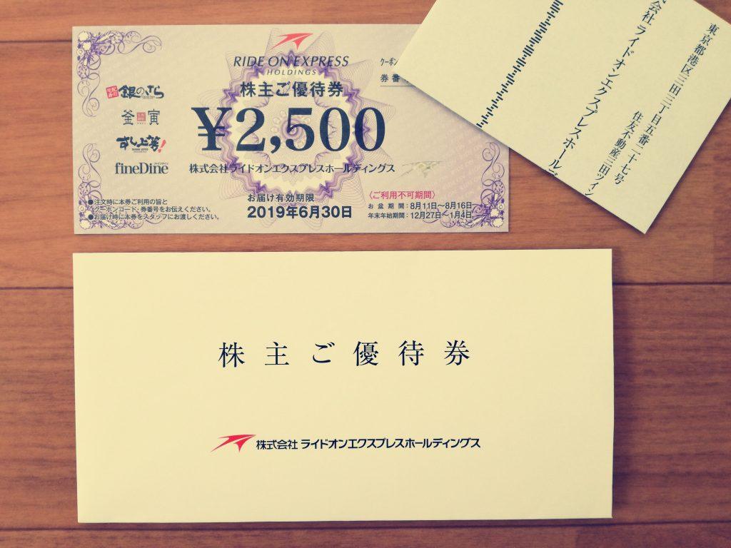 ライドオンエクスプレスホールディングス(6082)の株主優待券2,500円分が到着!すし上等で宅配寿司を注文します!