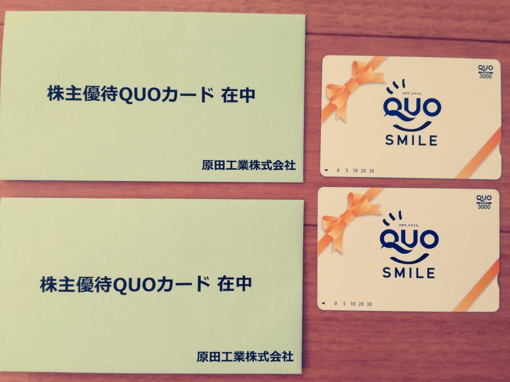 含み損たんまりの原田工業(6904)から株主優待クオカード3,000円が2名義分届きました!