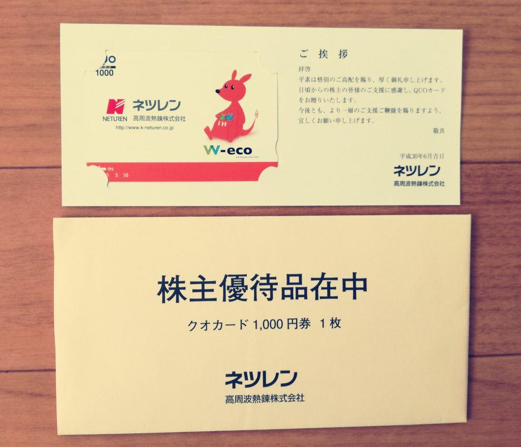高周波熱錬(5976)から株主優待クオカード1,000円分が届きました!