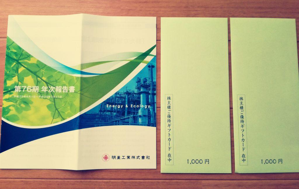 明星工業(1976)から株主優待のJCBギフトカード1,000円が2名義分到着!