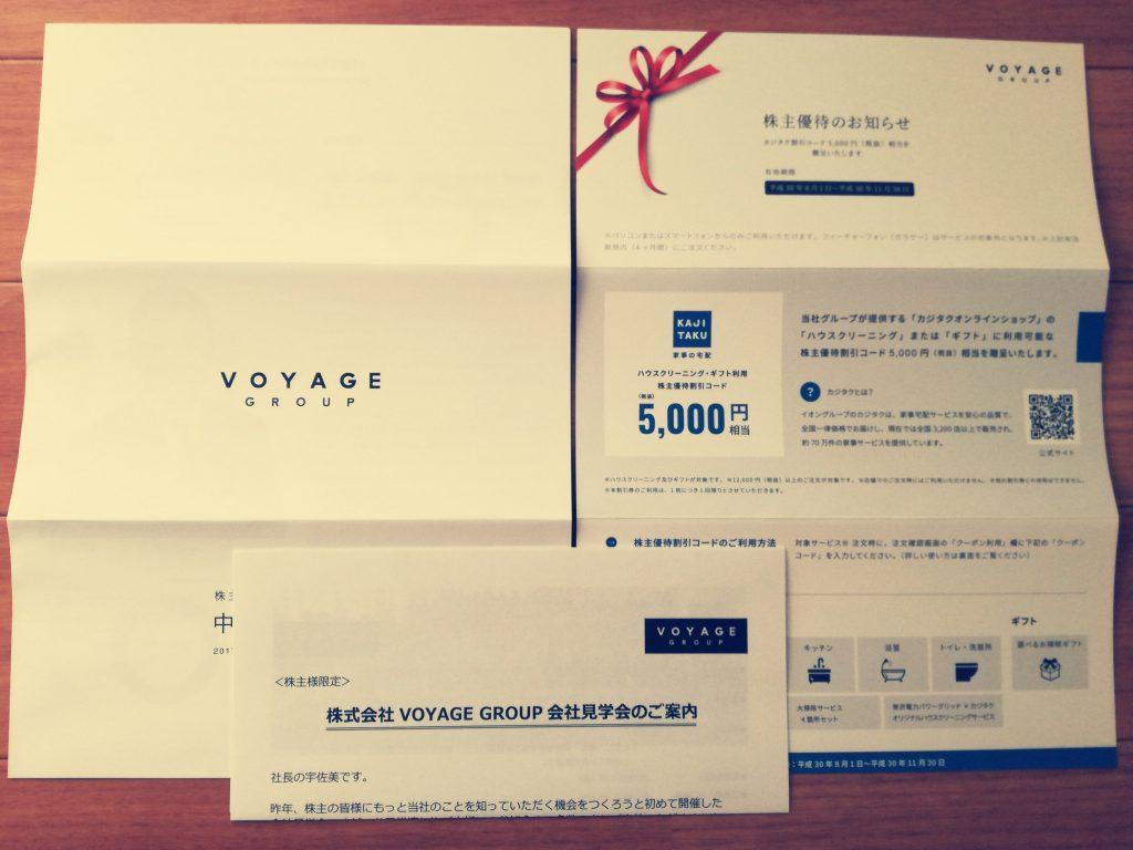 カジタクのレンジフードクリーニングに利用します!VOYAGE GROUP(3688)の株主優待5,000円サービス割引券が到着!