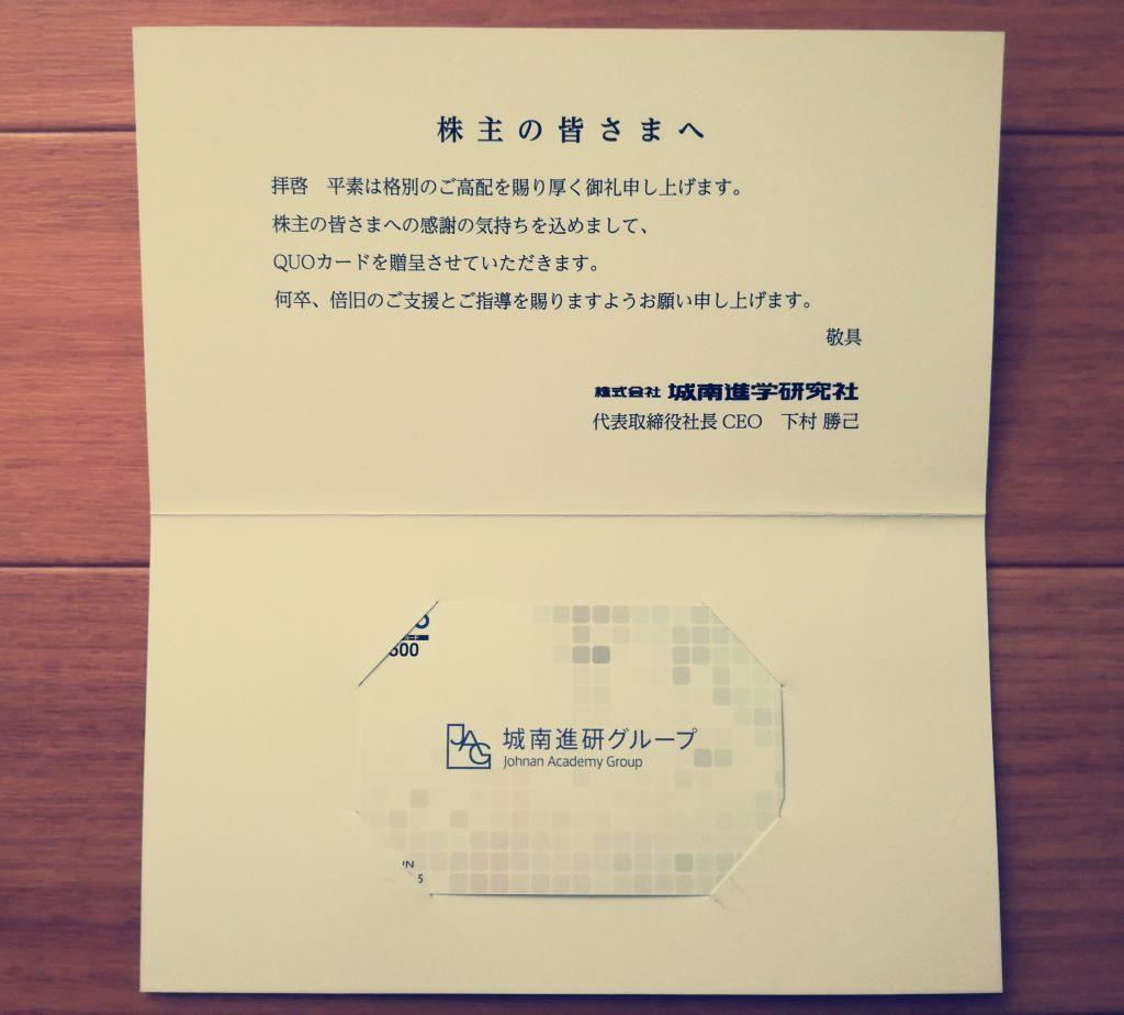 クオカード500円が年2回 城南進学研究社(4720)の株主優待クオカードが届きました!