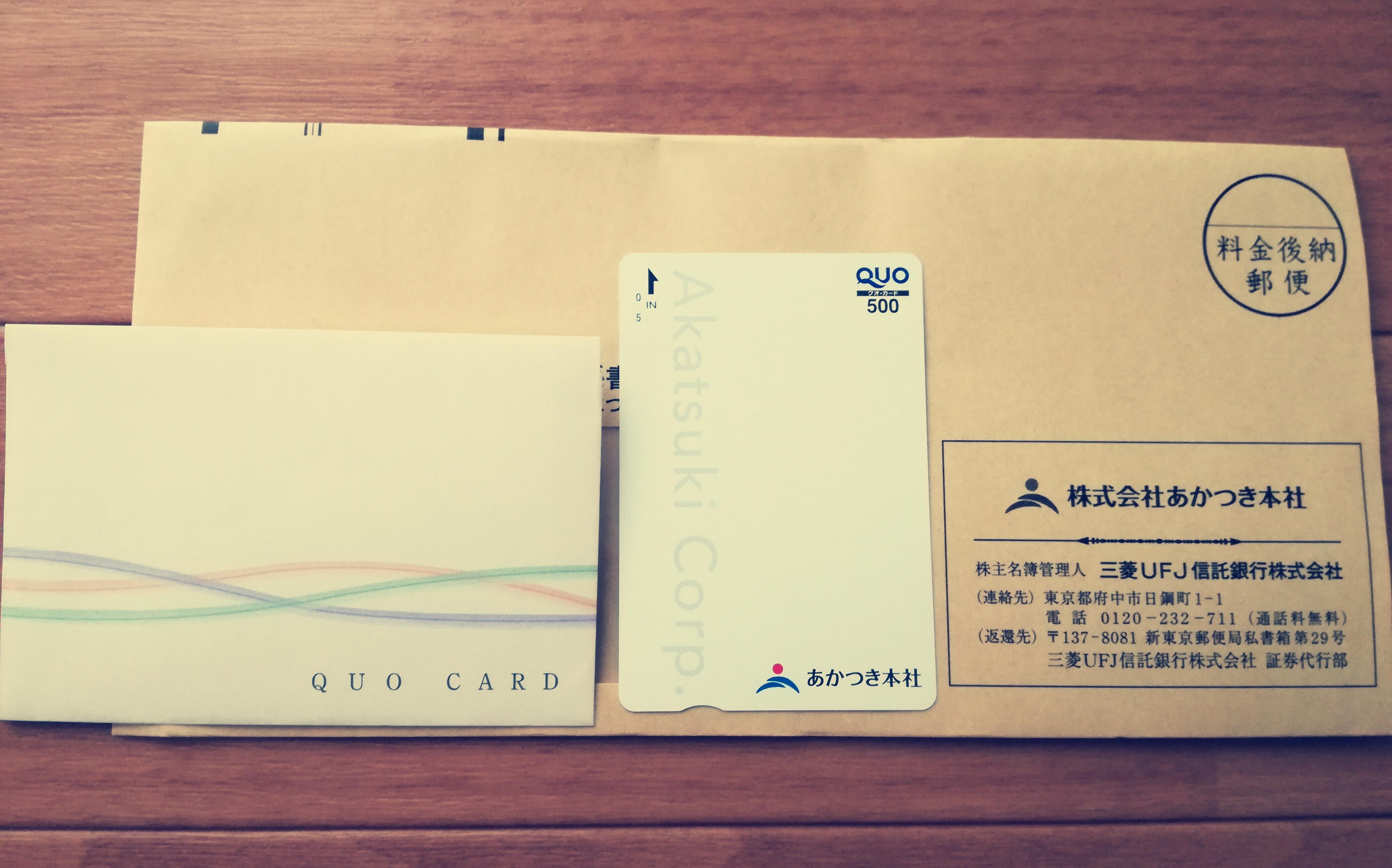 株主優待は今回で廃止(泣)あかつき本社(8737)から最後の株主優待クオカードが到着!