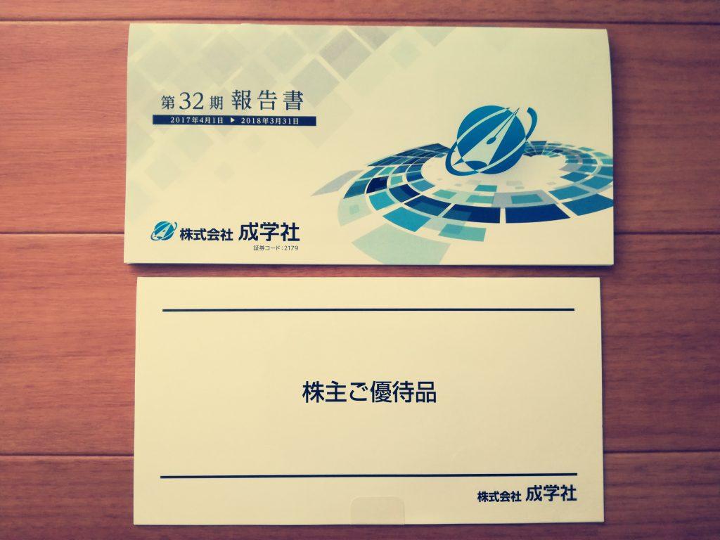 クオカード1,000円が年2回で増配あり 成学社(2179)の株主優待クオカードが届きました!