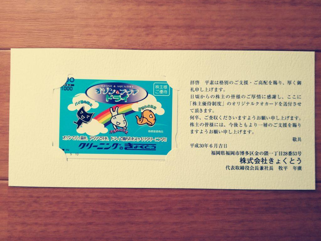 きょくとう(2300)から株主優待ハガキで選択したクオカード1,000円分が届きました!