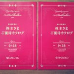 4万円以上の含み損に苦しむマルコ(9980)から株主優待カタログが到着!RIZAPウォーターを選びたいです!