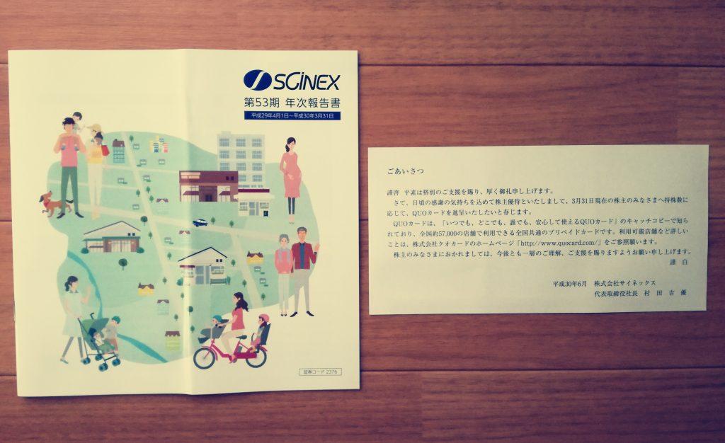 含み損のサイネックス(2376)から株主優待クオカード1,000円分が到着!