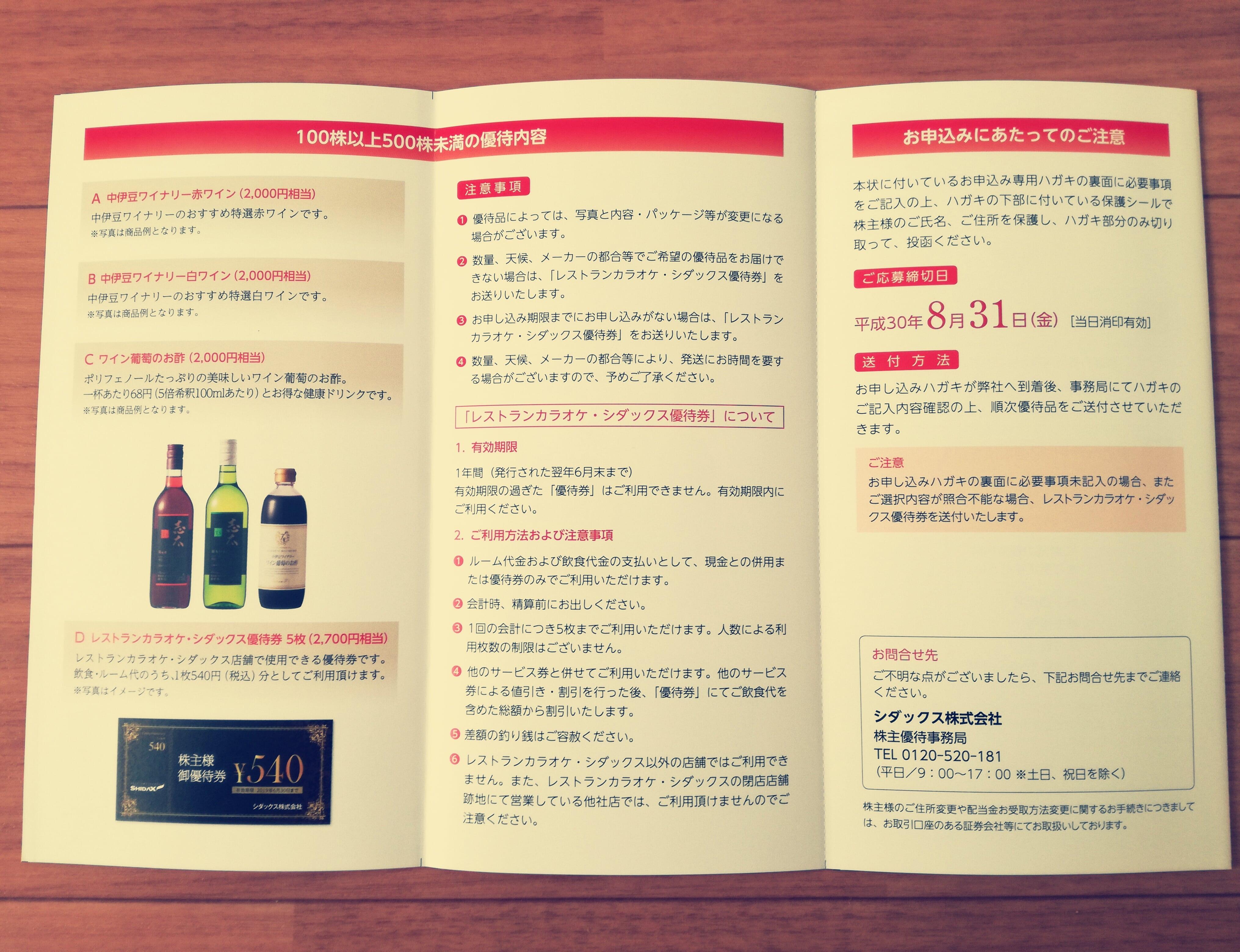 シダックス(4837)の株主優待案内到着!株主優待券ではなく白ワインを選びます!