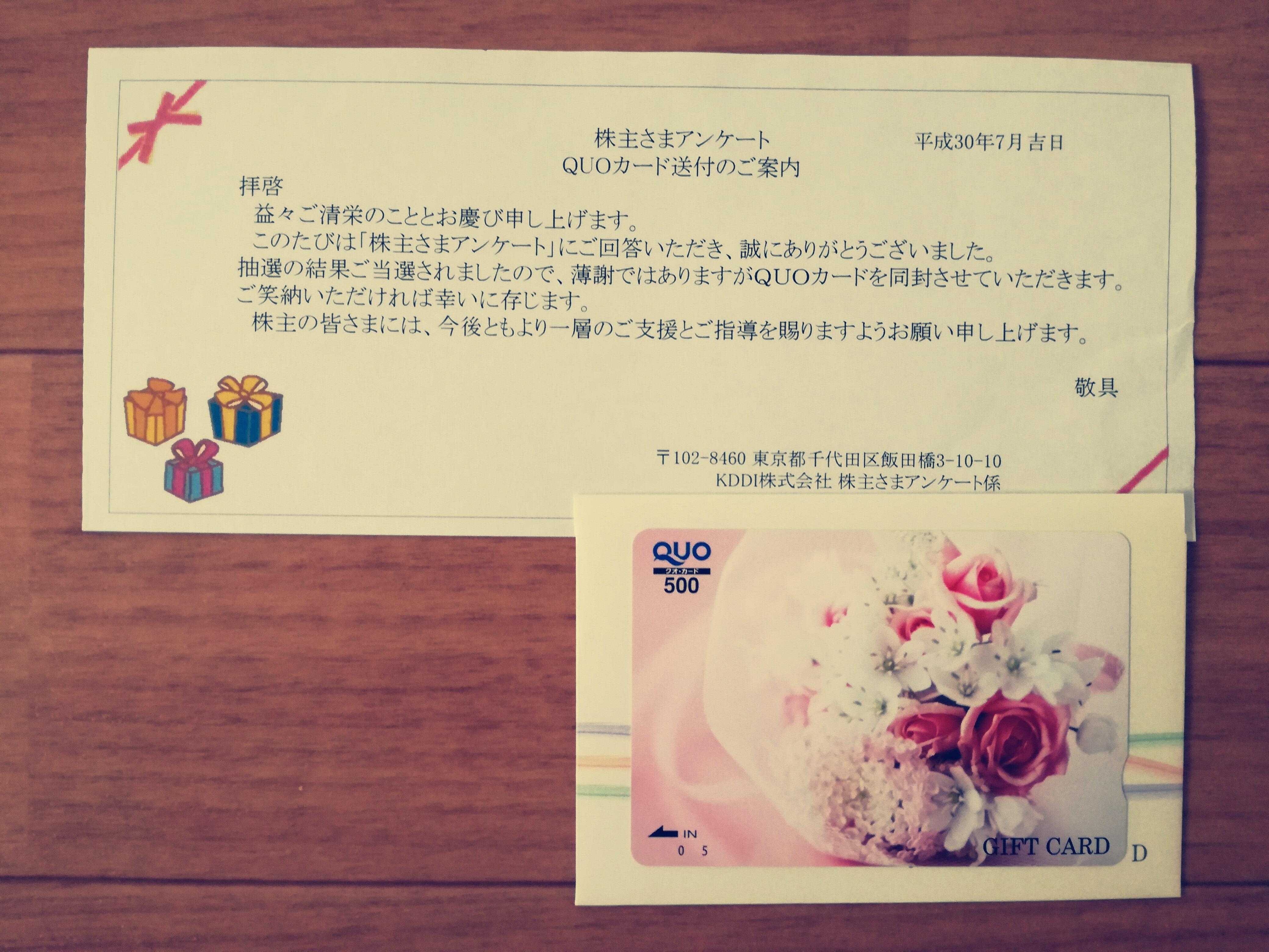 KDDI(9433)の株主アンケートでクオカード500円が当選!