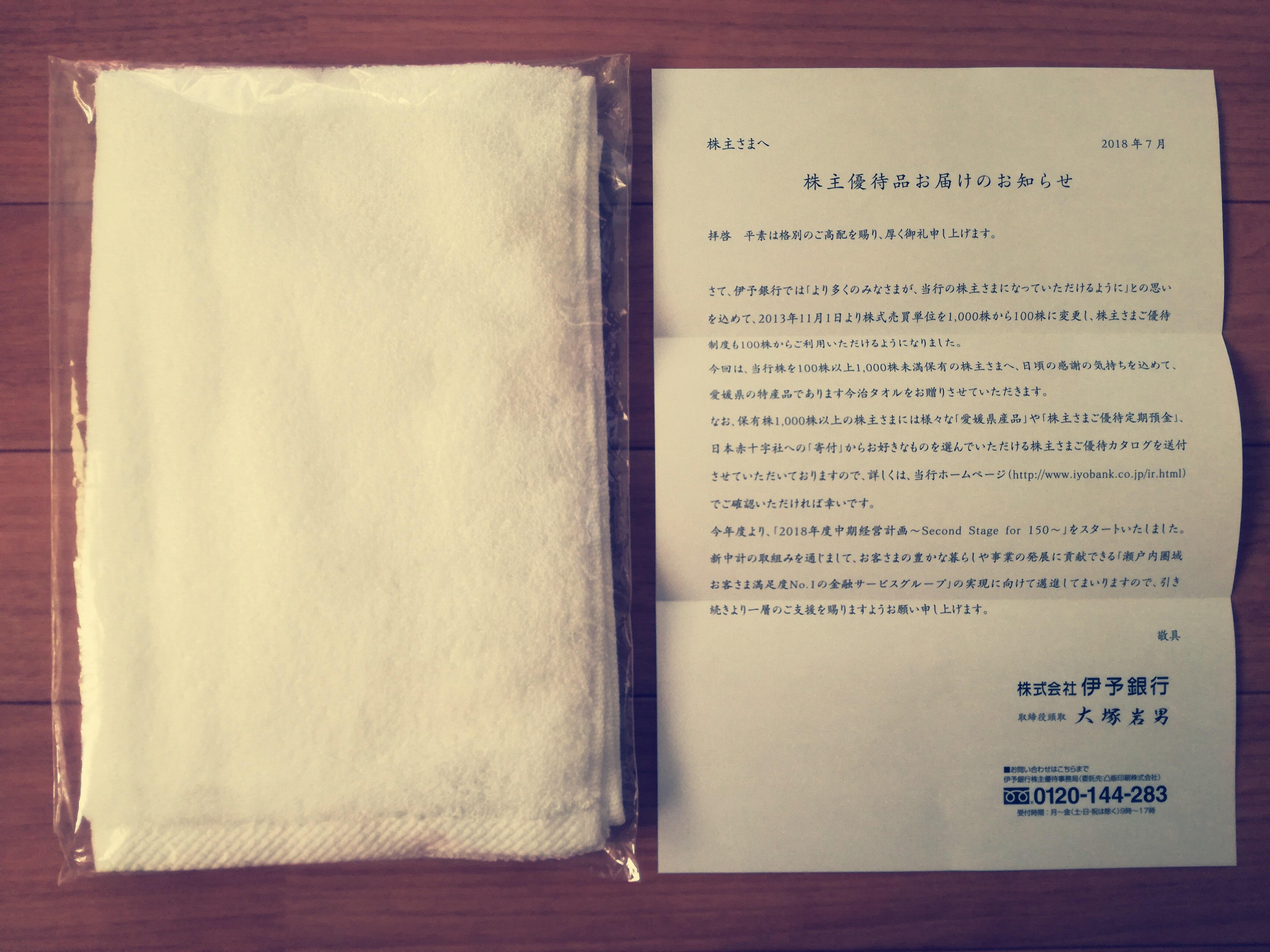 伊予銀行(8385)から我が家では人気ナンバーワンの今治タオルの株主優待が到着!