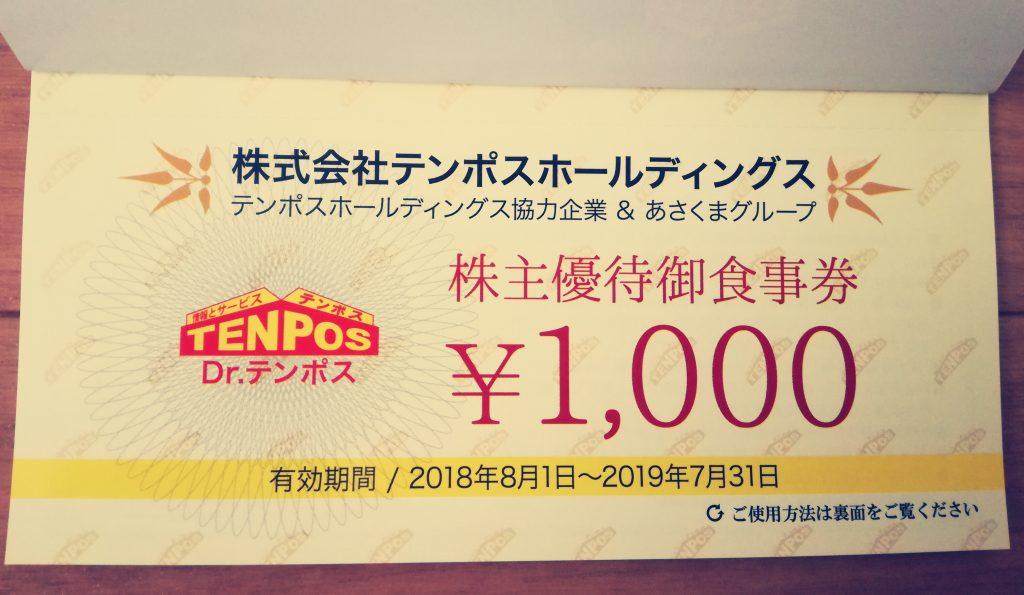 株価は買値の2倍超えのテンポスホールディングス(2751)から株主優待券8,000円分到着!