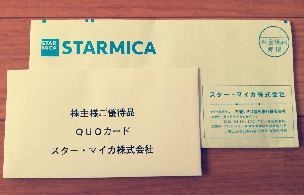 スター・マイカ(3230)から株主優待のクオカード1,000円分が到着!
