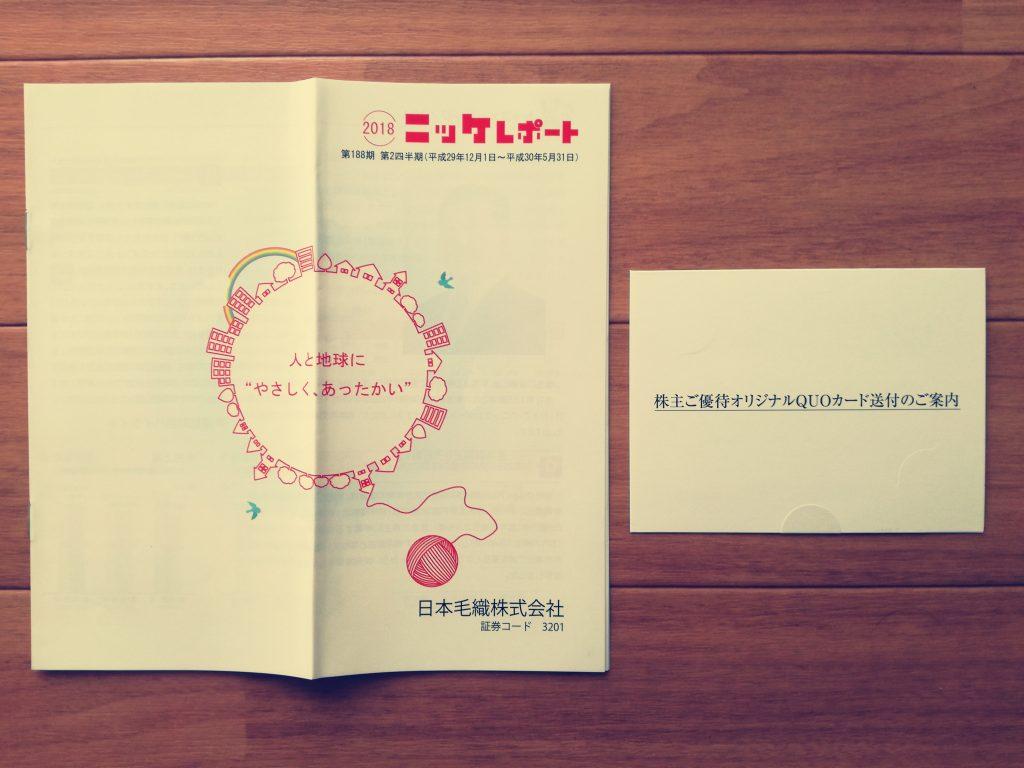 日本毛織(3201)から年2回のかわいい株主優待クオカードが到着!