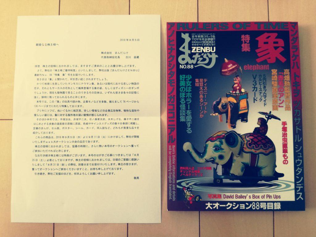 今回の特集は象です。まんだらけ(2652)の株主優待の自社発行隔月刊誌「まんだらけZENBU」が到着!