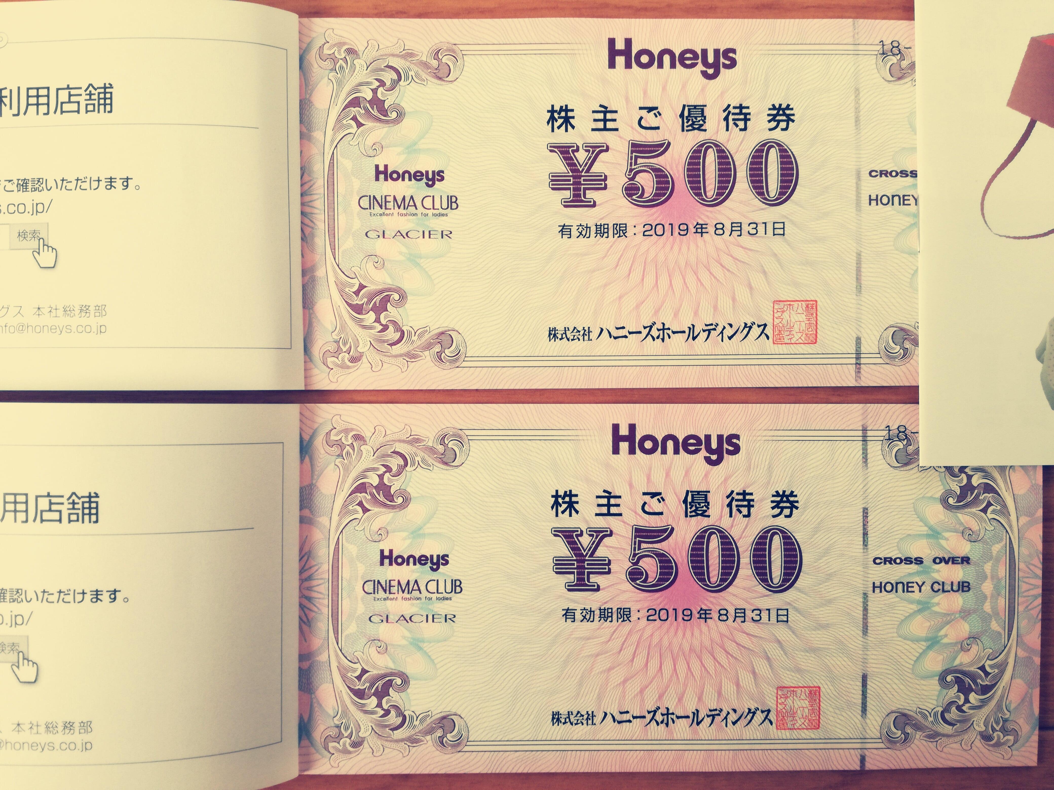 ハニーズホールディングス(2792)から妻が喜ぶ株主優待券3,000円分が2名義分到着!