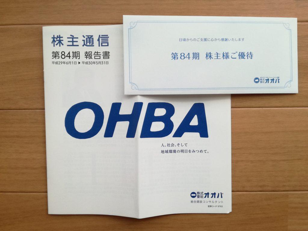 株主優待変更のオオバ(9765)から株主優待のおこめ券が到着!