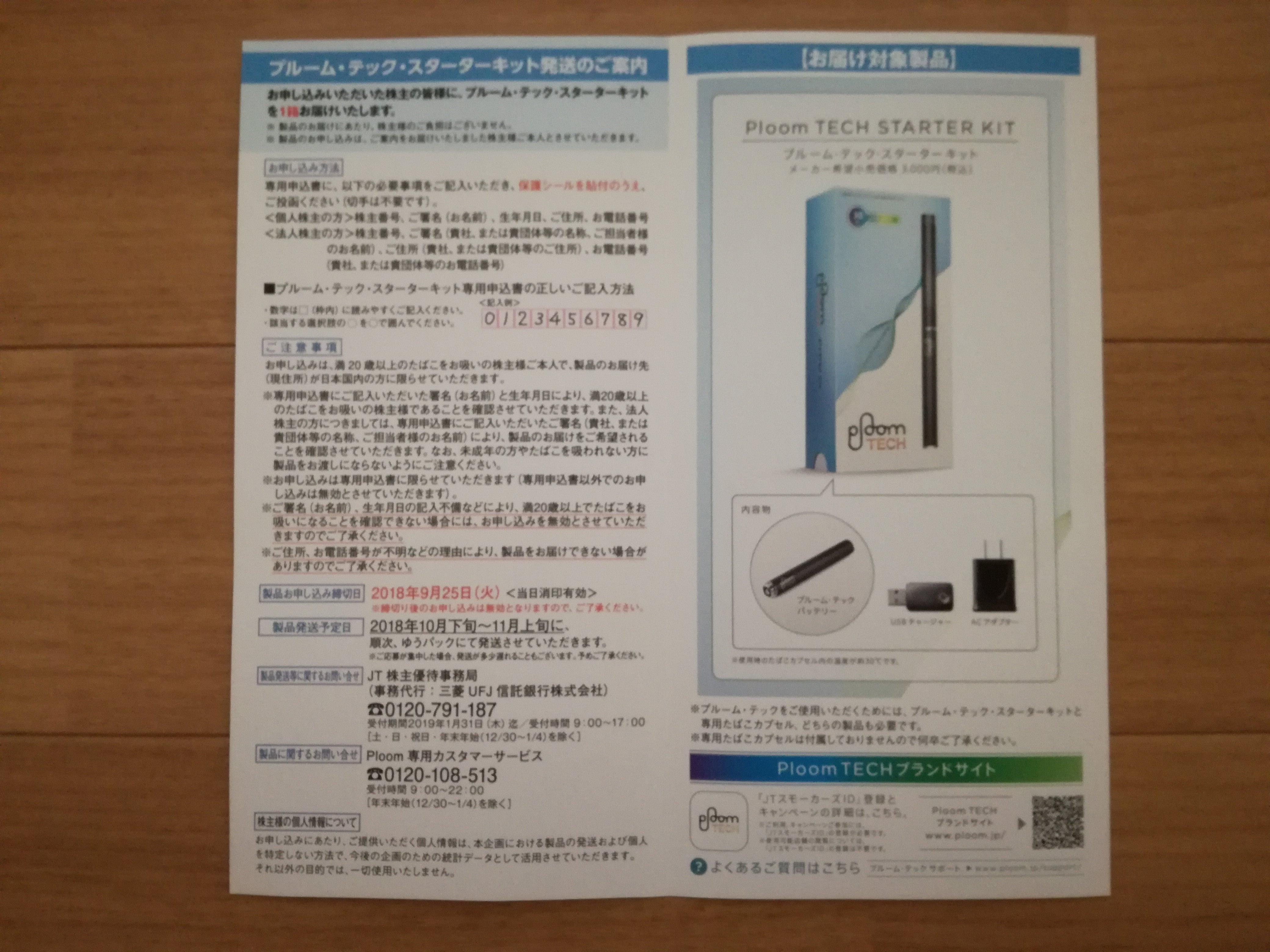 含み損を抱える日本たばこ産業/JT(2914)から隠れ優待?のプルーム・テック・スターターキットの案内が届きました!