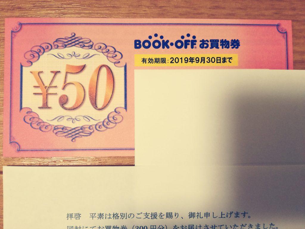 ブックオフコーポレーション(3313)の株主アンケートで株主優待券300円分が到着!