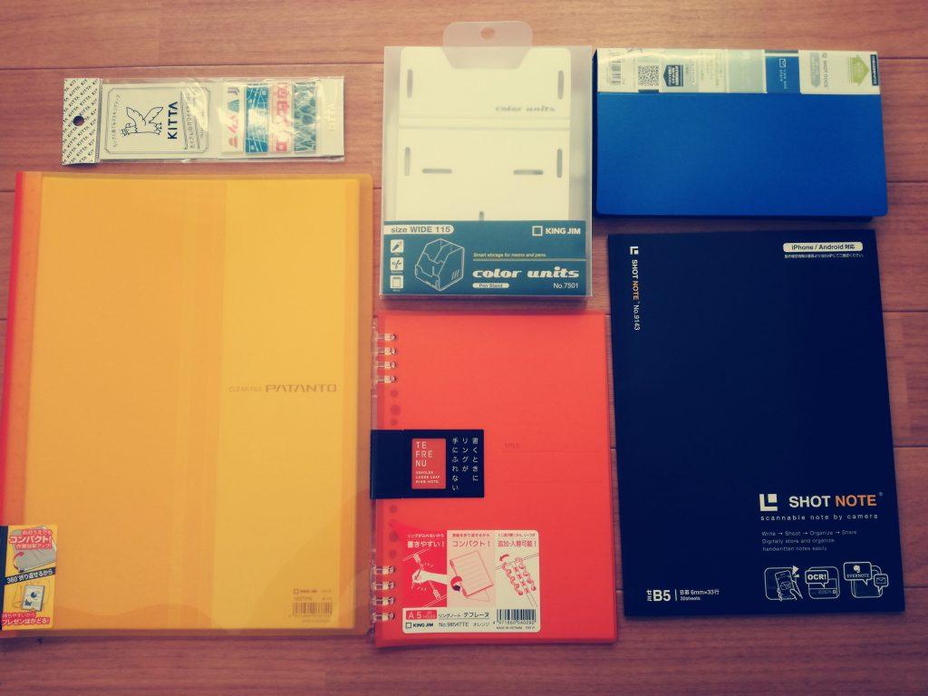 キングジム(7962)から株主優待の2,500円相当のファイル・ノートセットが到着!