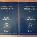 RIZAPウォーターを選ぶ?イデアインターナショナル(3140)から株主優待カタログが2名義分到着!