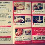 お米と梅干を選んで食費節約!ユナイテッド・スーパーマーケット・ホールディングス(3222)の株主優待案内が到着!