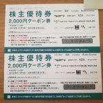 含み損は約3万円!バロックジャパンリミテッド(3548)から株主優待券が到着!妻ではなく娘に使ってもらいます!