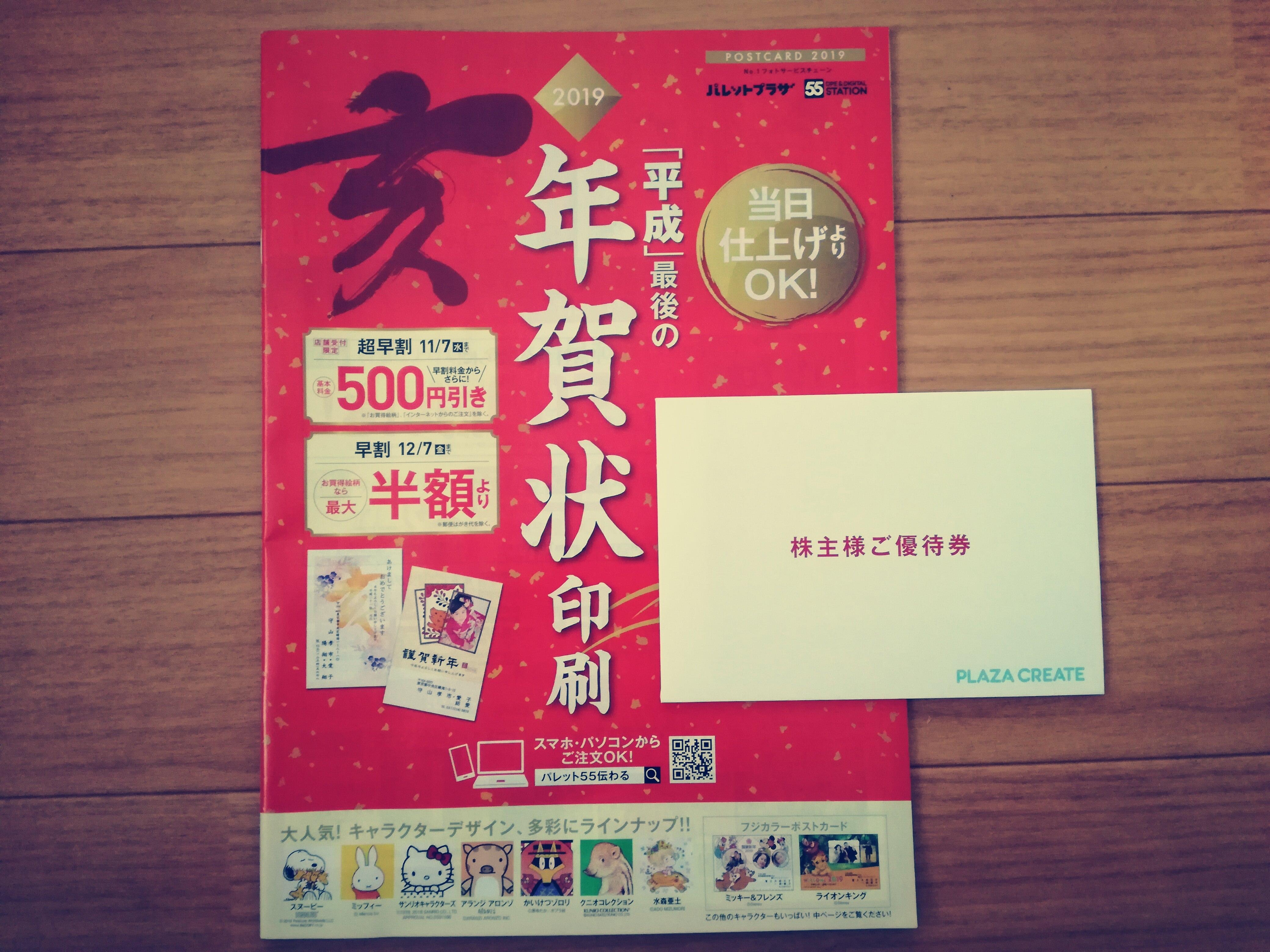 プラザクリエイト本社(7502)から株主優待の「年賀状印刷・500円券」が到着!