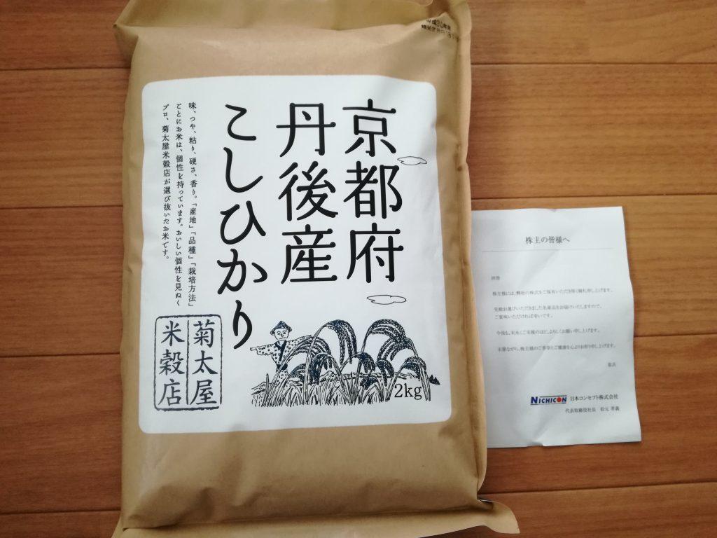 株主優待改悪の日本コンセプト(9386)から株主優待のお米(京都府丹後産こしひかり)が到着!