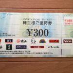 今回は回転寿司の海鮮三崎港で使います!吉野家ホールディングス(9861)の株主優待券到着!