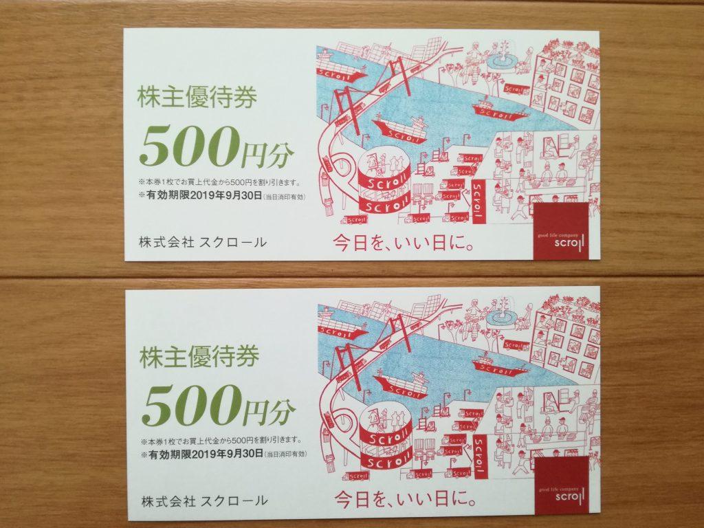 継続保有優遇あり!スクロール(8005)の株主優待券1,000円分が到着!あまざけを選びます!