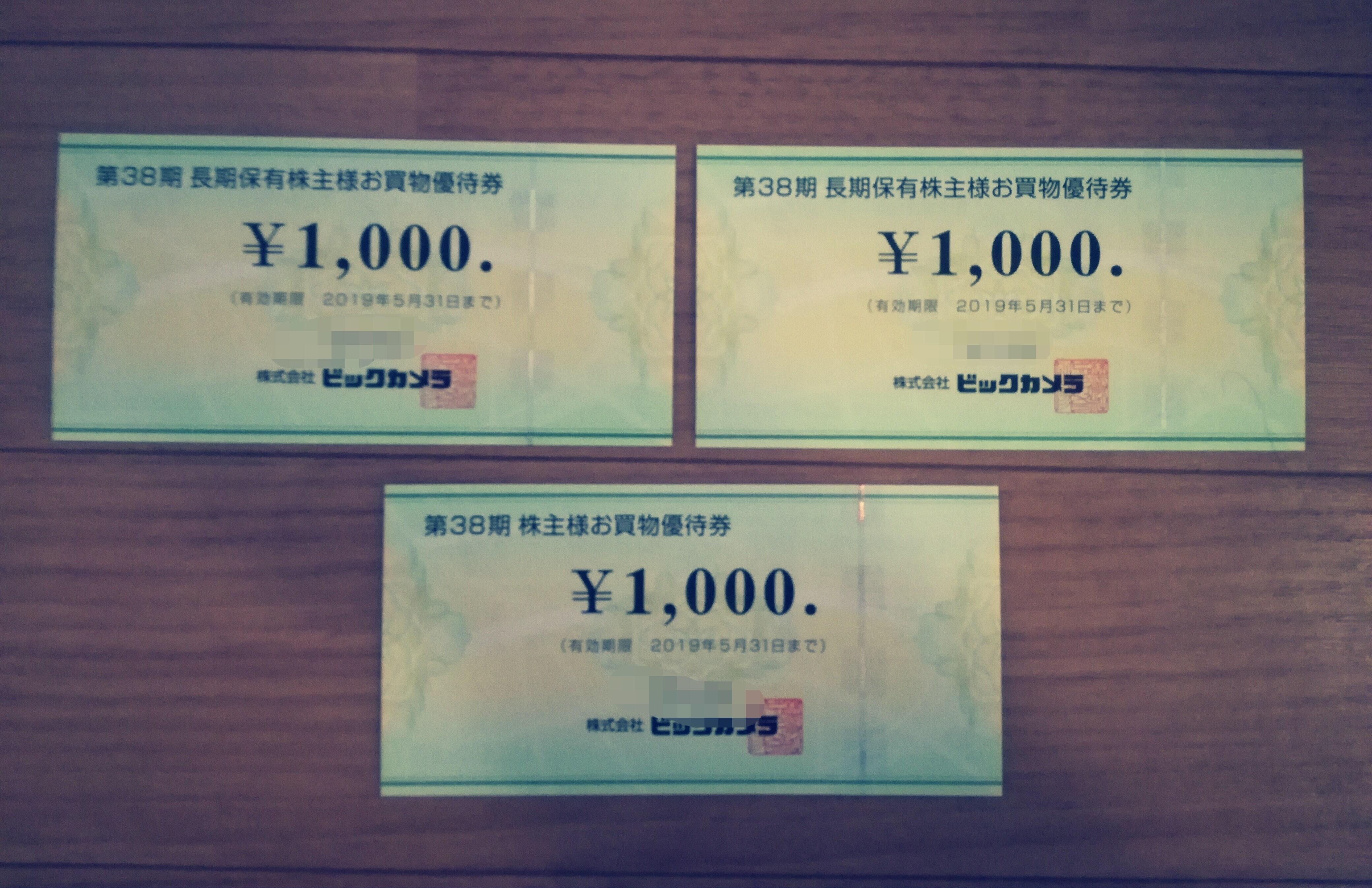 長期保有で2,000円分プラス!ビックカメラ(3048)の株主優待が3,000円分到着!