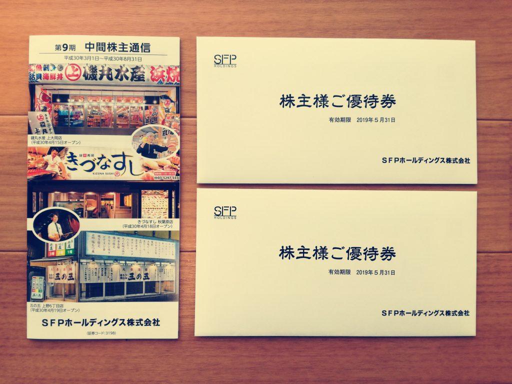 磯丸水産で使います!SFPホールディングス(3198)の株主優待が2名義で8,000円分到着!