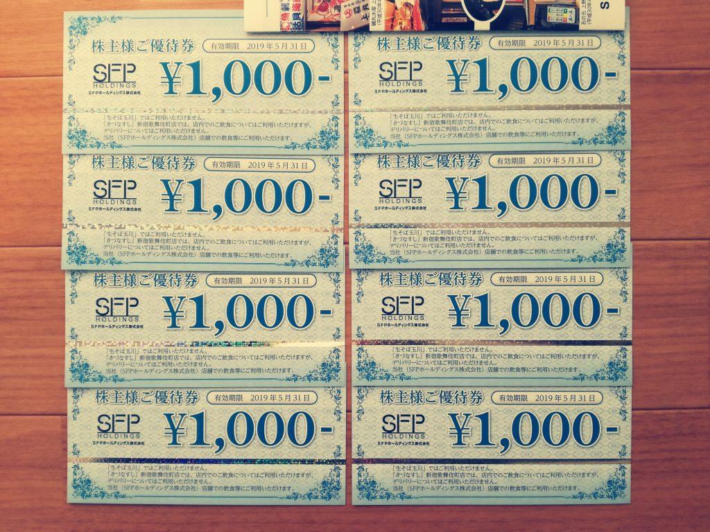 磯丸水産で使います!SFPホールディングス(3198)の株主優待券が2名義で8,000円分到着!