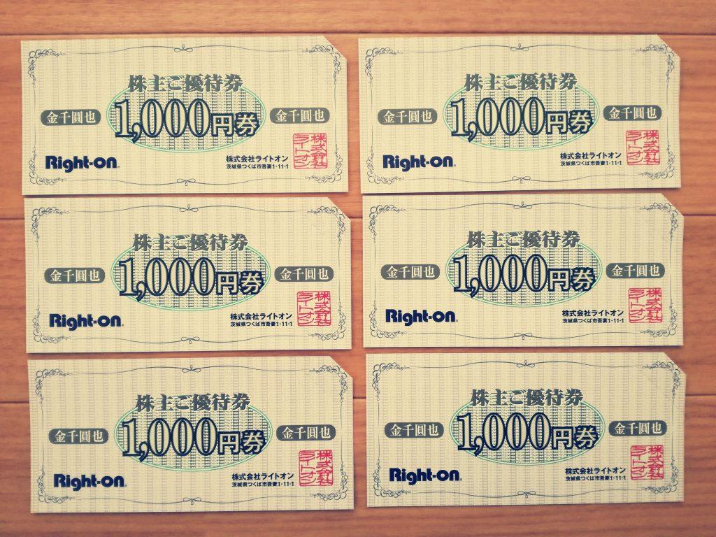 洋服代の節約に大助かり!ライトオン(7445)の株主優待券が2名義分で6,000円分到着!