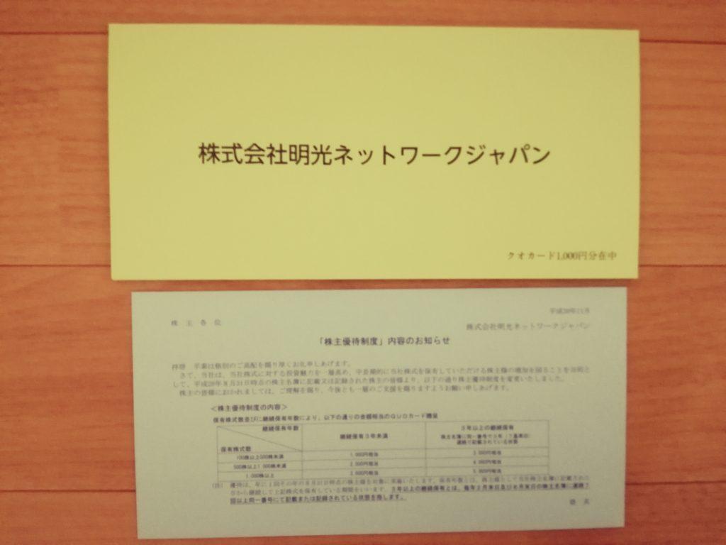 20期連続増配がストップした明光ネットワークジャパン(4668)から株主優待のクオカード1,000円分が到着!