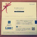 VOYAGE GROUP(3688)の株主優待5,000円サービス割引券が到着!カジタクの浴室クリーニングに利用します!