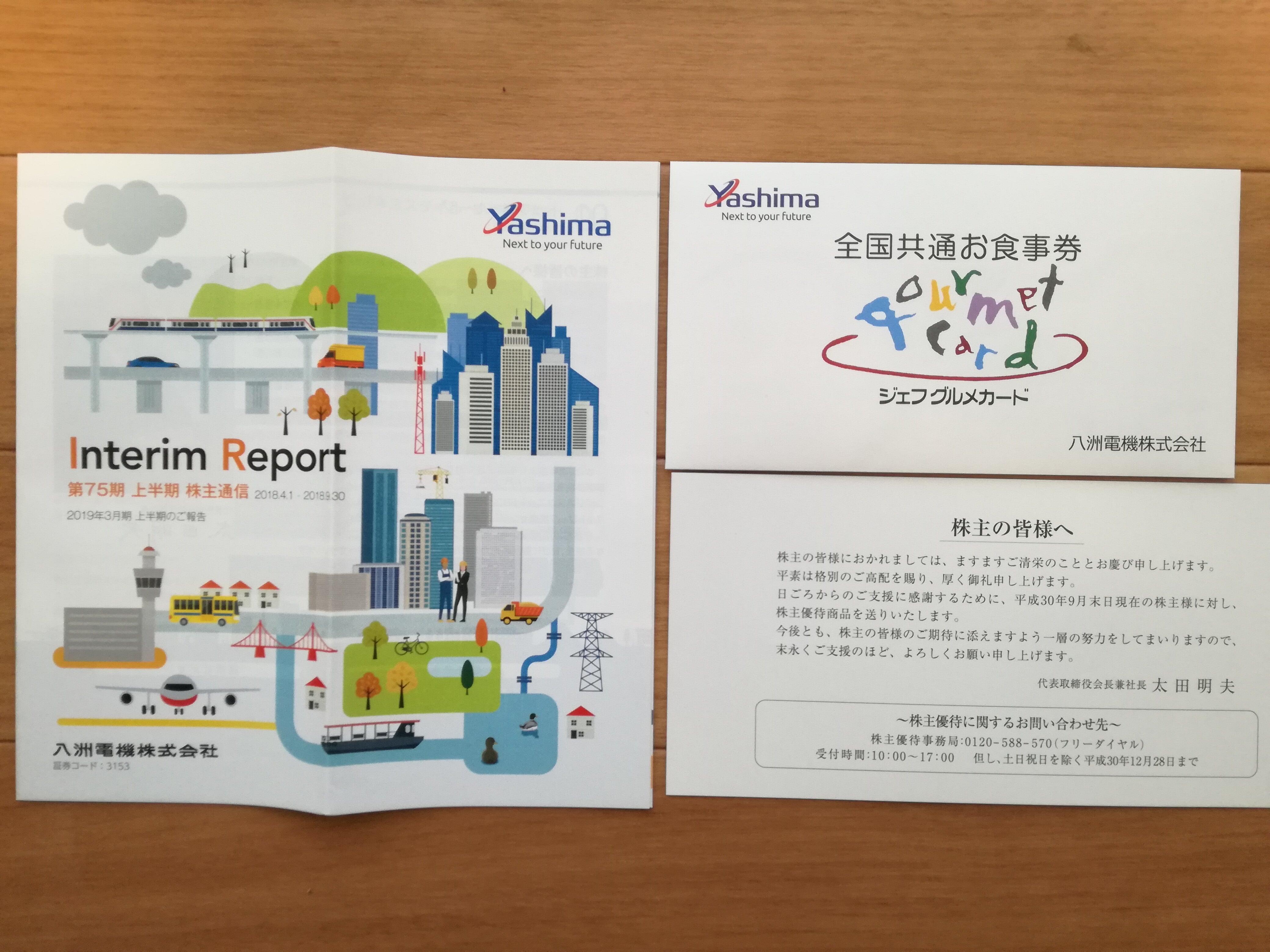 八洲電機(3153)から株主優待のジェフグルメカード2,000円分が到着!