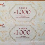 コシダカホールディングス(2157)から株主優待券2,000円分が到着!家族でカラオケでも楽しもうかな
