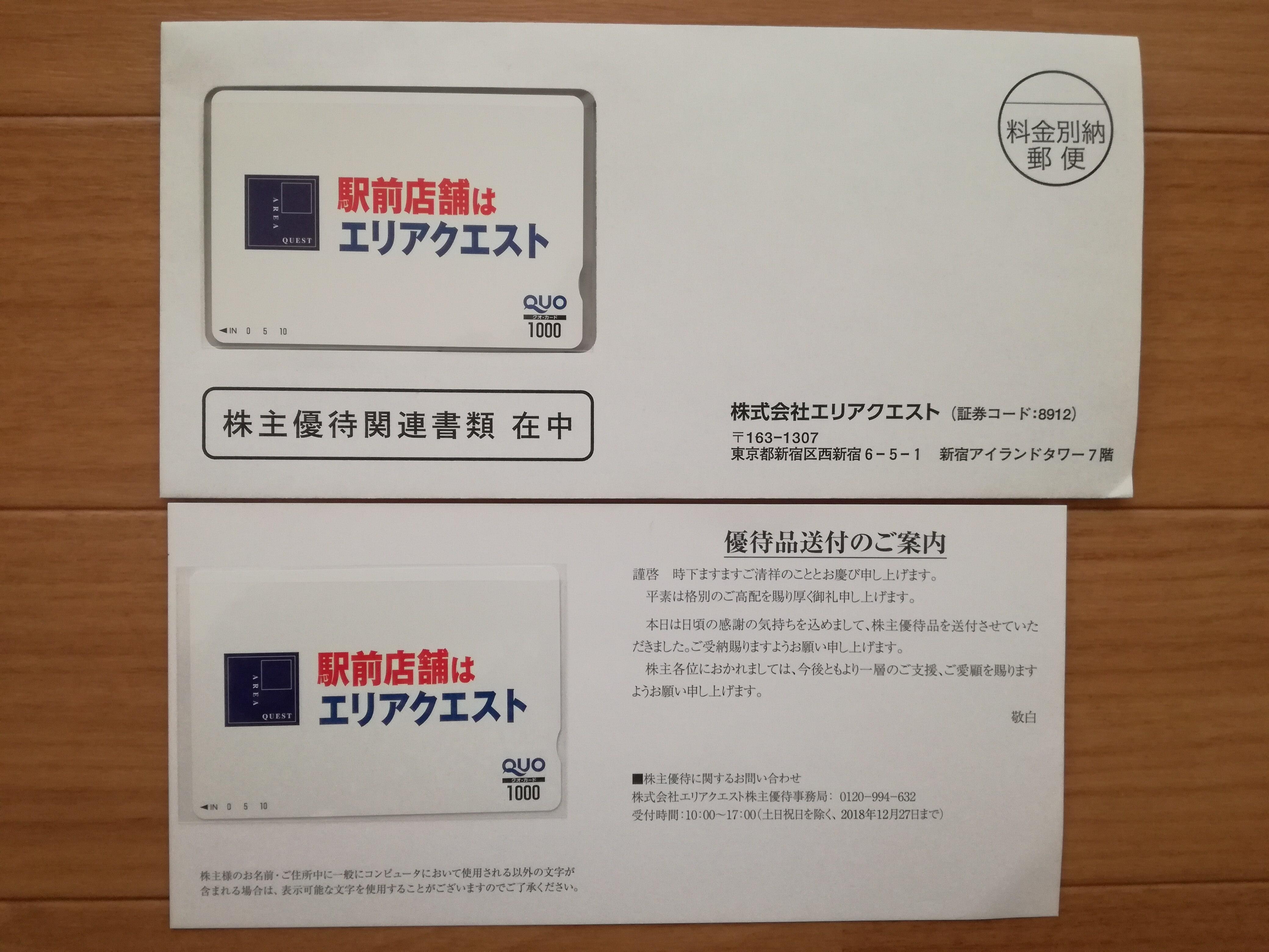 株主優待を廃止したエリアクエスト(8912)から最初で最後のクオカードが到着!