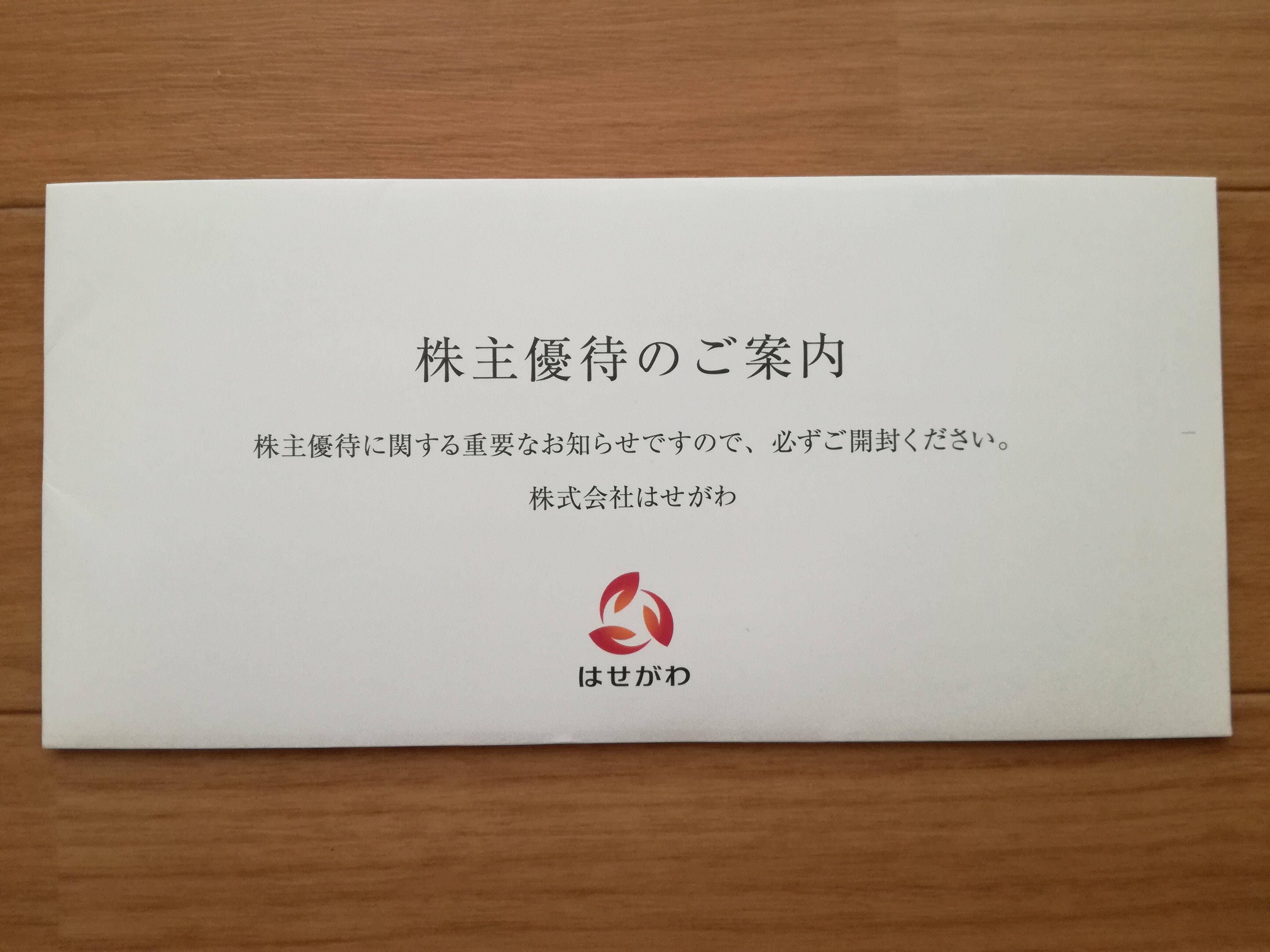 はせがわ(8230)の株主優待カタログギフト到着!九州特産品の10点の中から選べます!