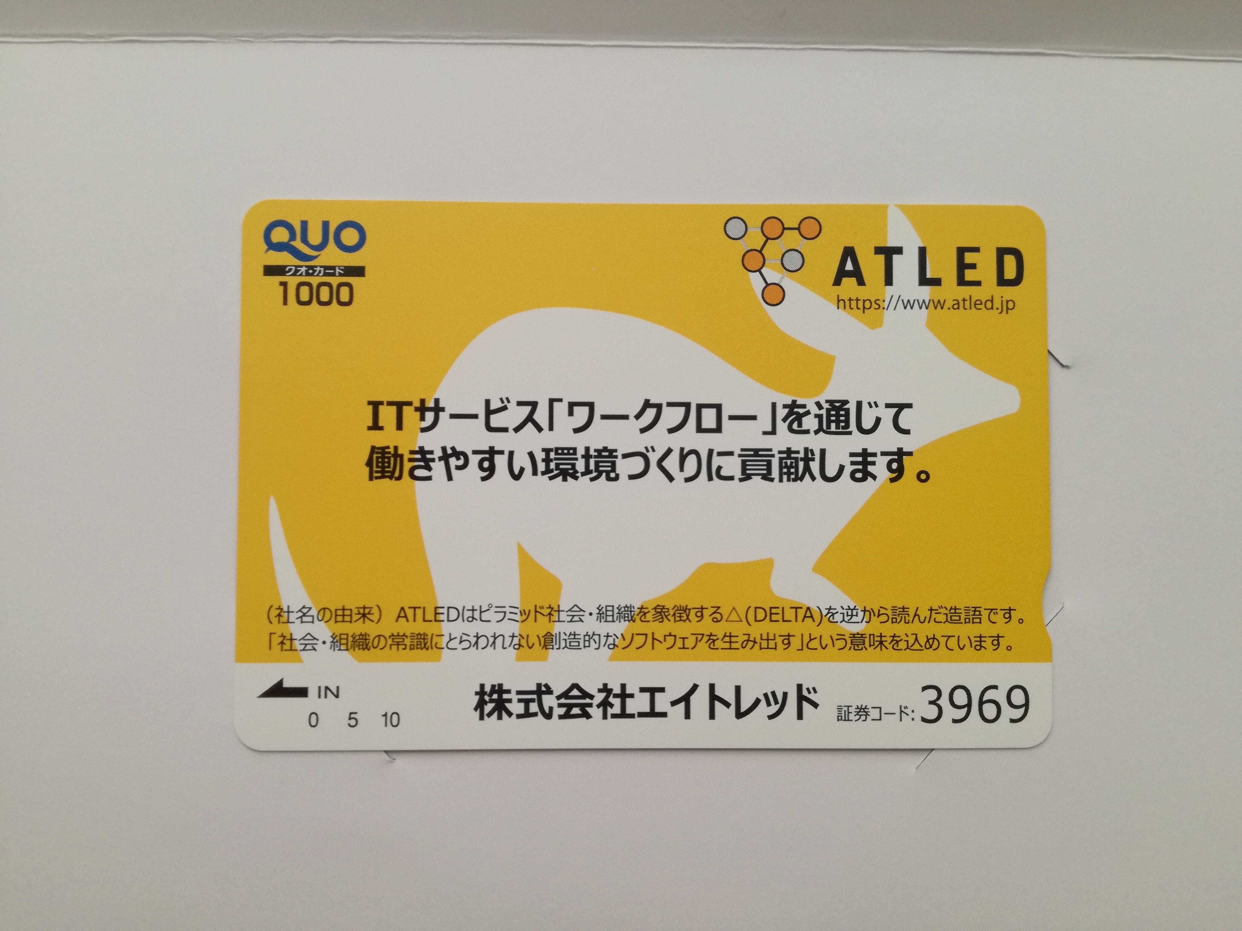 エルドレッドではなくエイトレッド(3969)から年2回の株主優待クオカード1,000円分が到着!