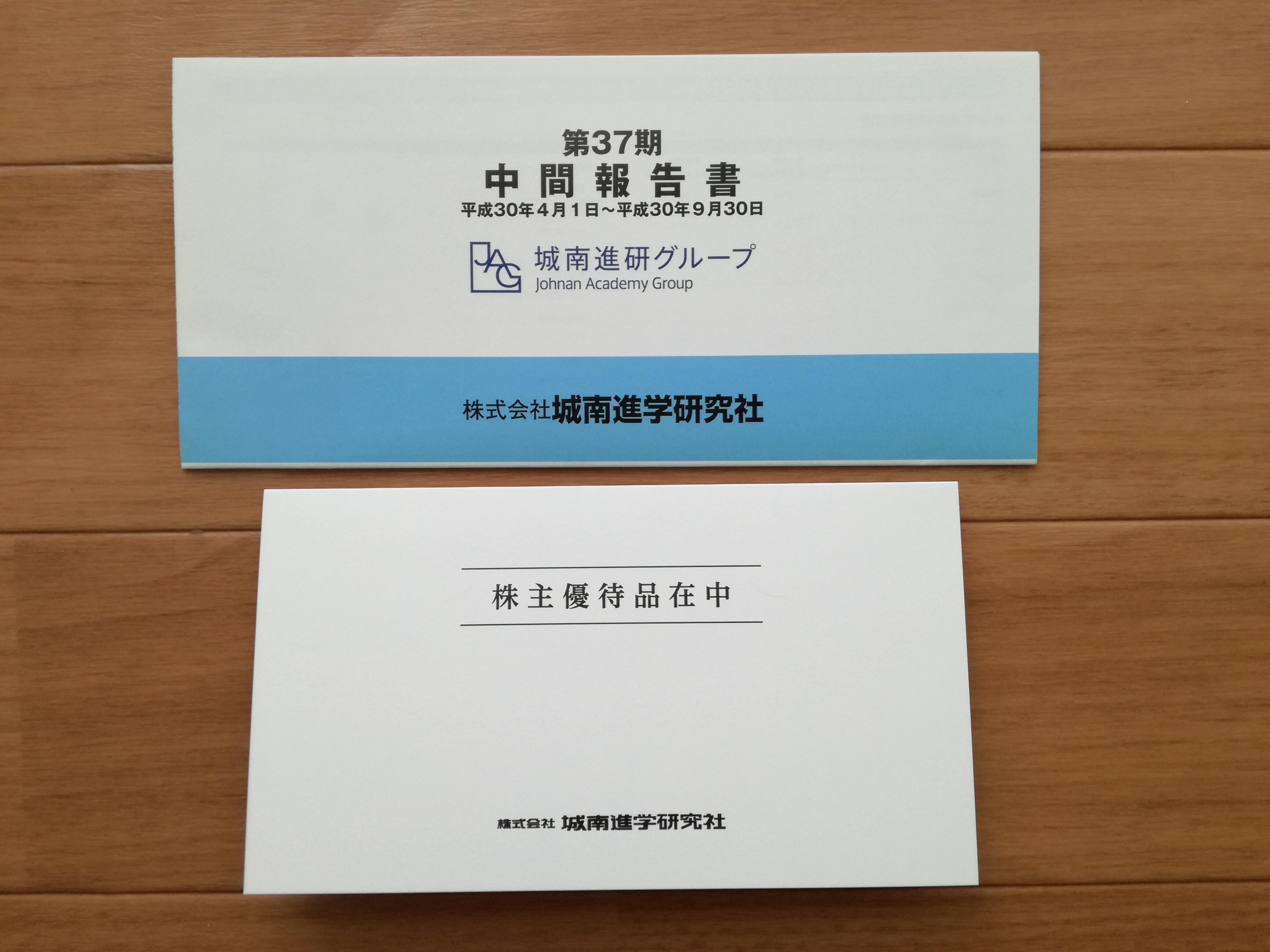 株主優待が年2回の城南進学研究社(4720)から株主優待クオカード500円が届きました!