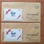 200株必要になった日本ギア工業(6356)の株主優待クオカード1,000円が2名義分届きました!