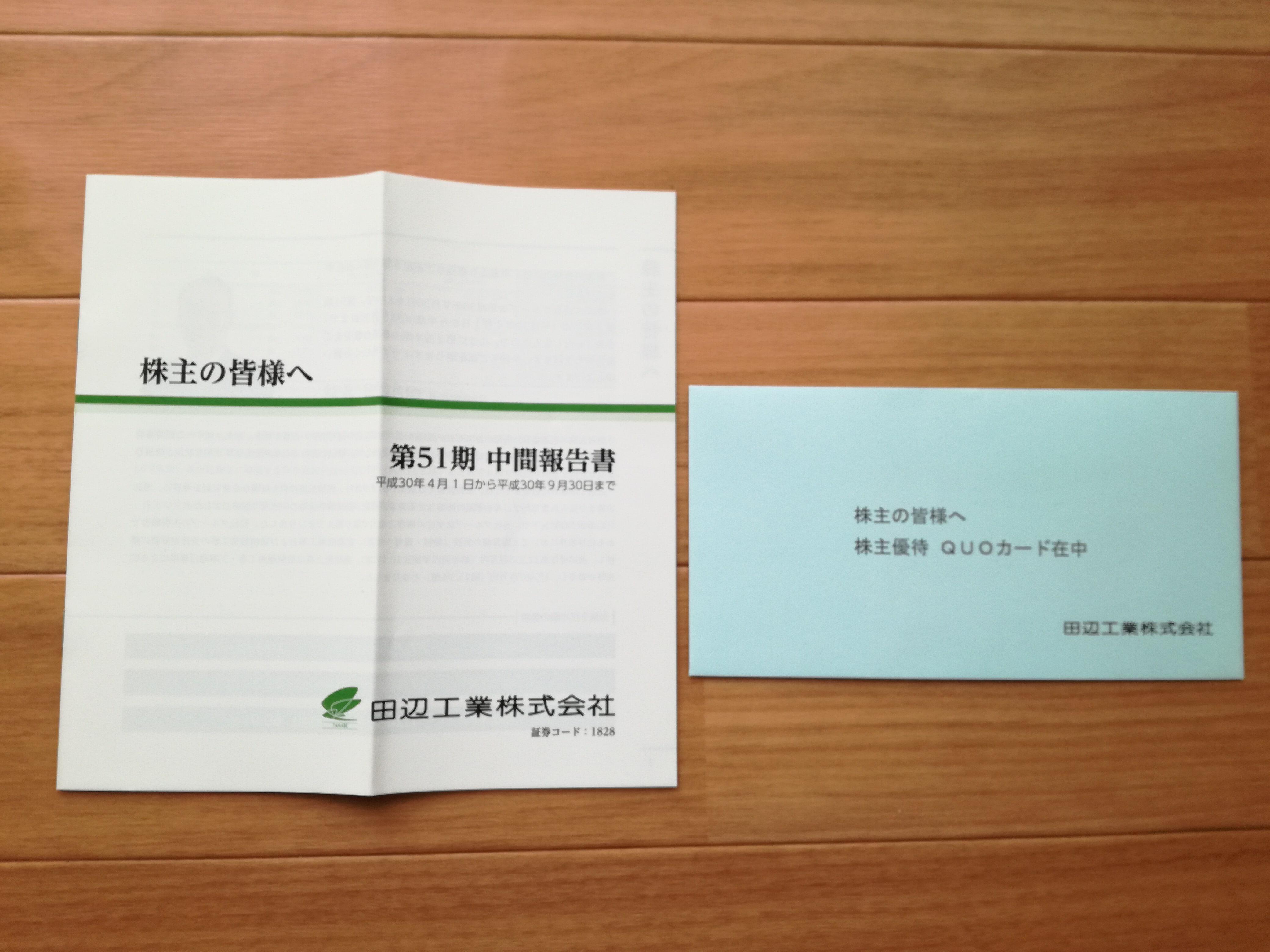 配当+株主優待利回り3.7%の田辺工業(1828)から年2回の株主優待クオカード500円分が到着!