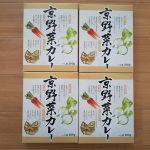 株主優待改悪の日本コンセプト(9386)から株主優待の京野菜カレーが到着!