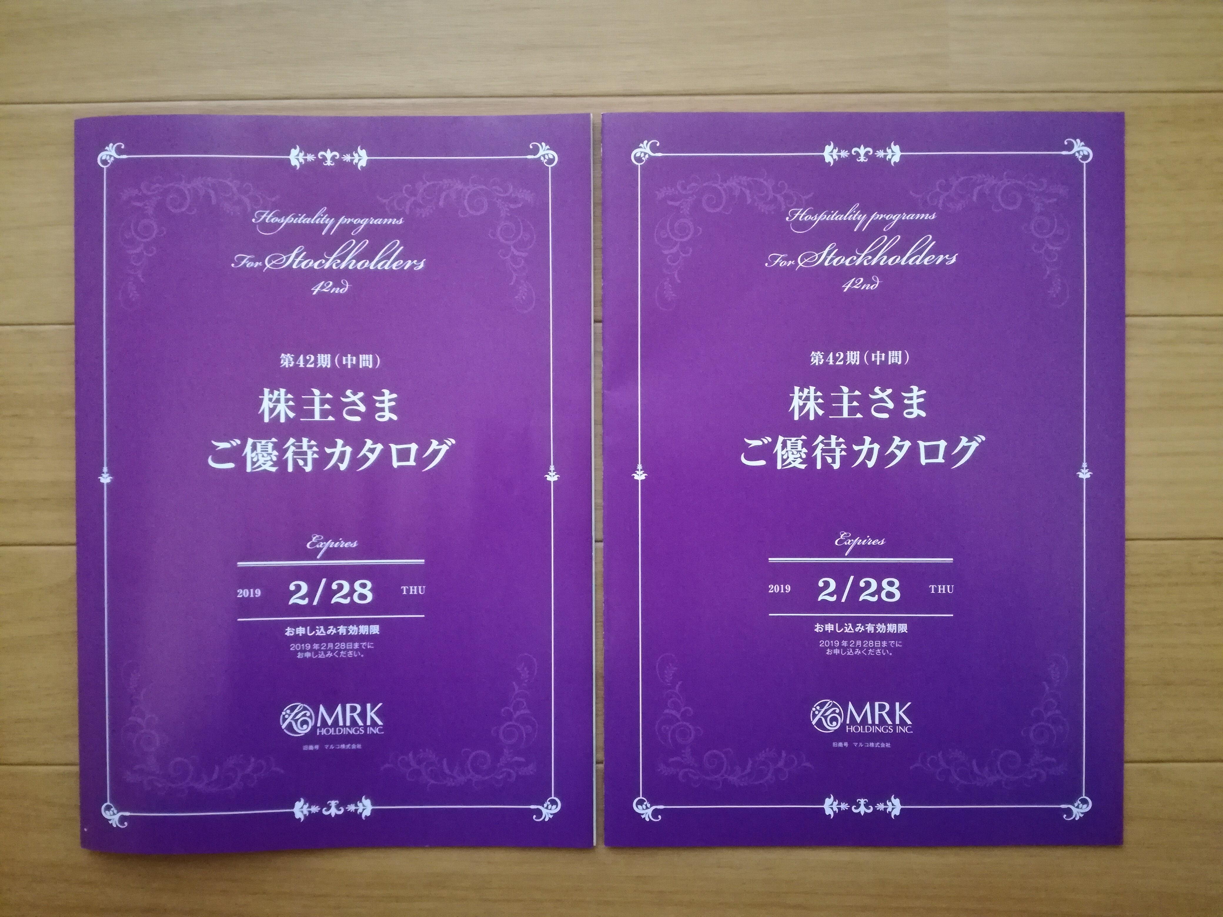 10万円以上の含み損に苦しむマルコあらためMRKホールディングス(9980)から株主優待カタログが到着!