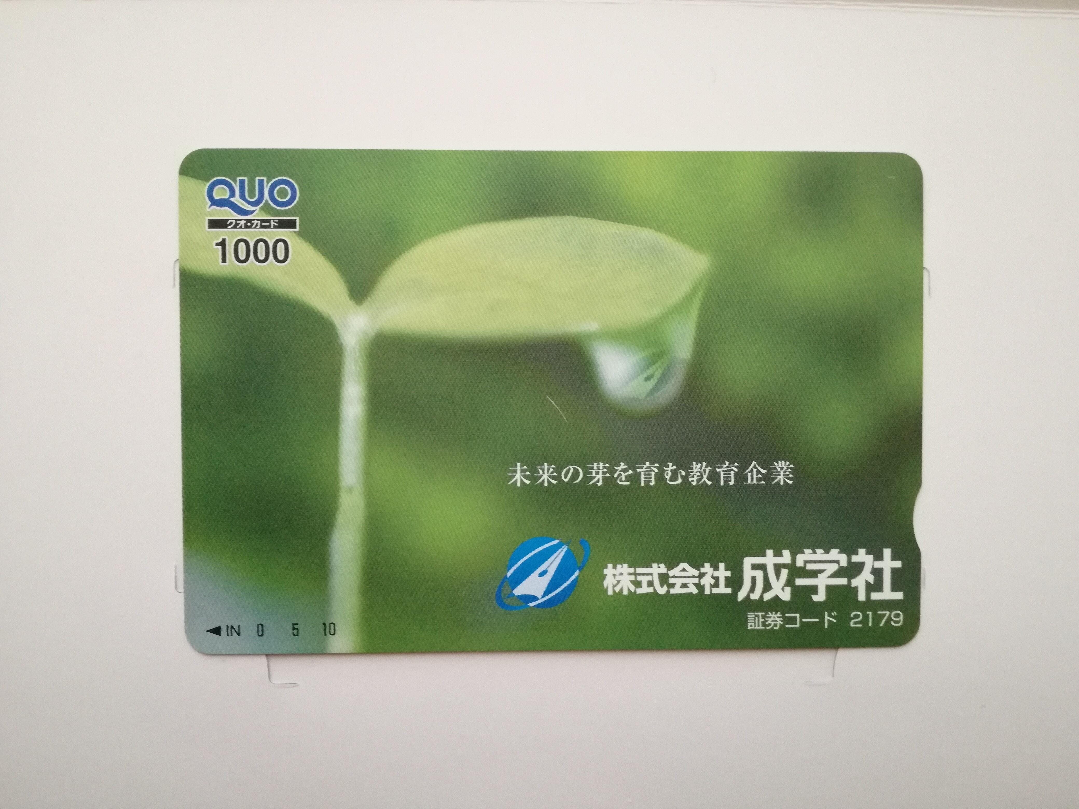 成学社(2179)の株主優待クオカードが届きました!クオカード1,000円が年2回です!