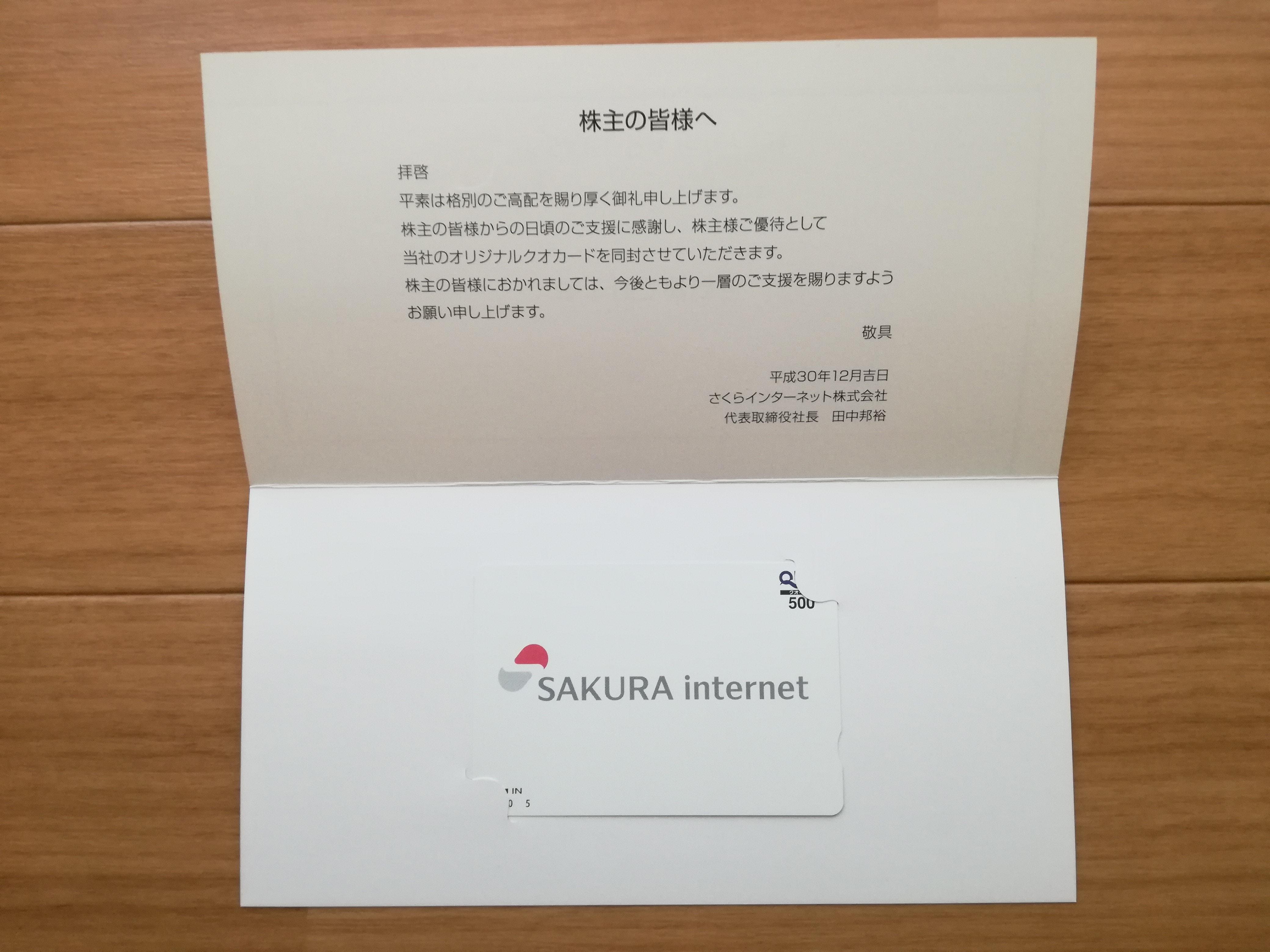 株価暴落中のさくらインターネット(3778)から年2回の株主優待クオカード500円分が到着!