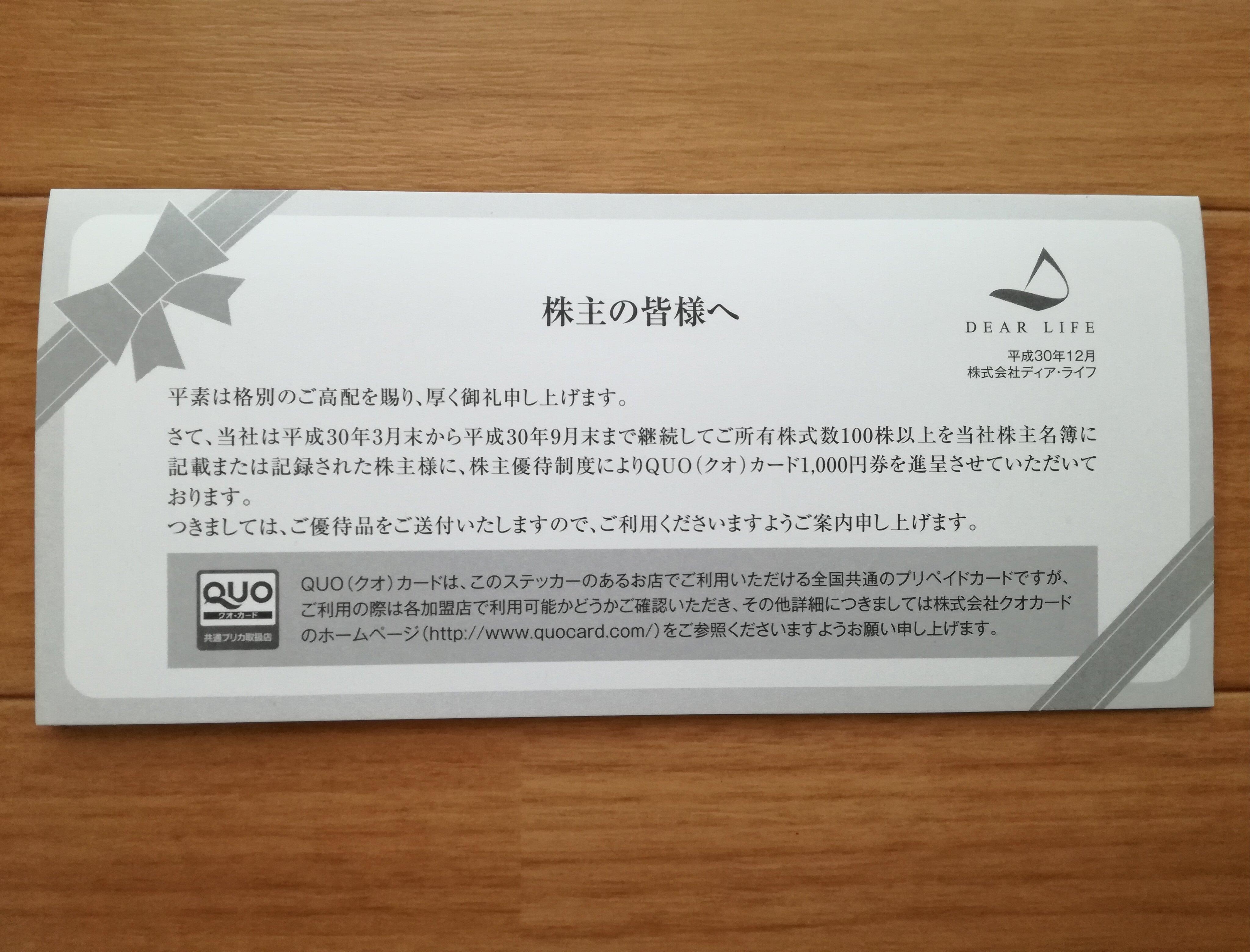 ディア・ライフ(3245)から最後の株主優待クオカード1,000円分が到着!
